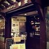 東松原にある東亜という喫茶店にて。