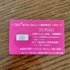 たった1400円でiPhoneのSIMロック解除できた