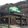 【栃木県 那須塩原市】塩原グリーンビレッジに行ってきました! 無料の温泉が最高です。