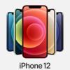 遅報です。iPhone12発表会所感