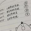 偏差値70超えた日本史通史の勉強法
