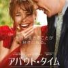 【映画レビュー】アバウト・タイム~愛おしい時間について~のあらすじ・ネタバレ感想