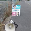 社民党の近所の2回目のスポット宣伝