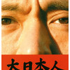 『大日本人』を例に「映画批評は2通り」を提案!