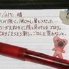 【万年筆・インク】妻のねこ日記・2020年12月第2週!【猫写真と粘土細工】
