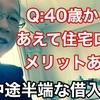 三菱UFJ銀行の住宅ローンのお勧め利用法を年齢別に解説します