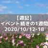 【週記】イベント続きの1週間 2020/10/12-18