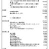 政務活動費の収支を公表 日本共産党は詳細使途を独自に公開