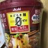 おどろき麺0香ばし醤油麺というカップ麺をローソンでみつけた