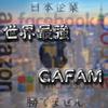 【日本沈没】日本企業が絶対にGAFAM(アメリカ5大企業)に勝てない理由