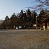白笹山と南月山 in 那須