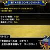 level.978【ウェイト100】第141回闘技場ランキングバトル初日