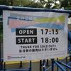 8/27 きのこ帝国 「夏の影」 日比谷野外音楽堂 ライブレポート