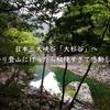 日本三大峡谷「大杉谷」へ日帰り登山に行ったら秘境すぎて感動した!