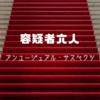 相棒16 最終回「容疑者六人~アンユージュアル・サスペクツ」ネタバレ 特命係に衝撃の結末!?