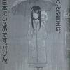 週刊少年ジャンプ(2013年17号)の感想