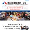 新型コロナウイルスの影響で開催中止 第59回静岡ホビーショー・第31回モデラーズクラブ合同作品展