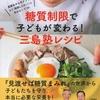 糖質制限で子どもが変わる! 三島塾レシピ ― 成績&集中力アップ! もう「勉強しなさい! 」は言わなくてOK 高価買取いたします!