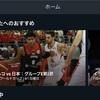 バスケワールドカップ2019 日本対トルコ 所感
