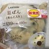 ローソン 豆ぱん あんこ入り 食べてみた。