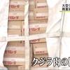 反捕鯨によって、日本の冷蔵鯨肉の正確な在庫量や正確な消費量が不明に