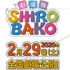 劇場版「SHIROBAKO」は2020年2月末から!ED曲が凄く好き 皆予習した?2/29にニコニコで一挙放送もあるよ