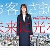 生田絵梨花が日曜劇場『集団左遷!!』で銀行のイメージガール役に就任