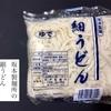 坂本製麺所の細うどん