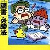 独断流「読書」必勝法 ☆☆☆☆