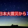 今日で7年。東日本大震災の日に経験したこと
