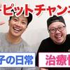 【8月夏休みスペシャル】毎日配信スタート!!