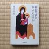 阿刀田高『旧約聖書を知っていますか』『新約聖書を知っていますか』新潮文庫