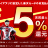楽天ペイで5%還元(要、楽天カード)のキャンペーン第2弾がスタート