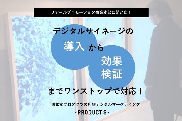 デジタルサイネージの導入から効果検証までワンストップで対応!──博報堂プロダクツの店頭デジタルマーケティング