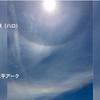 【超レア現象】名古屋や福岡など広範囲でハロ現象が出現!愛知県ではハロ現象と環水平アークのコラボも!ただ、環水平アークは巨大地震の前兆と言う説も!!