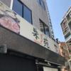 埼玉県さいたま市 朱苑浦和高砂店 立地最強だが肉はもう少し頑張って欲しかった