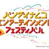 バンダイナムコエンターテイメントフェスティバルに「アイドルマスター シンデレラガールズ」の出演が決定!