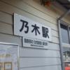 【コラム】 国鉄で最初の女性駅長は? (山陰本線・乃木駅)