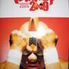 「キン肉マニア2009」に行ってきたよ!