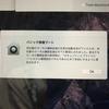 MacBook Pro、セーフモードで起動!ただいまバックアップ中!