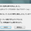 Adobe Flash Player セキュリティ