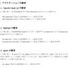 OpenSSLでの暗号スイートと指定方法を確認する(+Apache、nginxでのIPAガイド設定例含む))