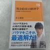 NHK出版新書『現金給付の経済学』感想