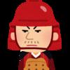【旅行】Sabosanの播磨漫遊記 2018 その1(姫路編)/黒田官兵衛ゆかりの地をたどる