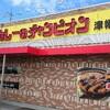 ~チャンピオンカレー 津幡店~ 久しぶりの金沢カレーに大満足(^^♪平成30年6月16日