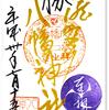 滝野川八幡神社の御朱印 〜 金の御朱印を求める元ガールズたちは、一体どこから情報を・・?