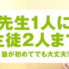 【塾情報滋賀】KEC個別指導メビウス