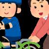 自転車の練習を始める前に自転車保険に加入して、もしもの時万が一に備えましょう!