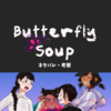 Butterfly Soup - ネタバレ・考察