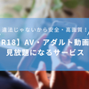 AV・アダルトが見放題になる動画配信(VOD)サービス【無料お試し有】